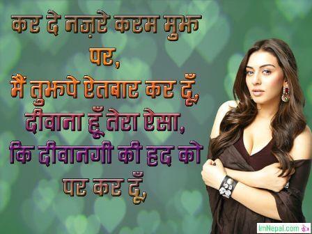 Shayari hindi love images sad beautiful Shero boyfriend girlfriend lover pictures images hd wallpapers pic message photos greeting card