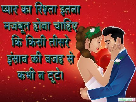 Hindi Love Shayari For Boyfriend In Hindi