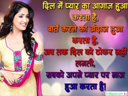 Shayari hindi love images sad beautiful Shero boyfriend girlfriend lover pictures images hd wallpapers pics messages photo greeting card