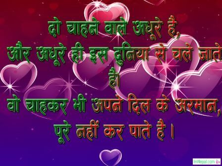 Shayari hindi love images sad beautiful Shero boyfriend girlfriends lover pictures images hd wallpapers pic messages photos greeting cards