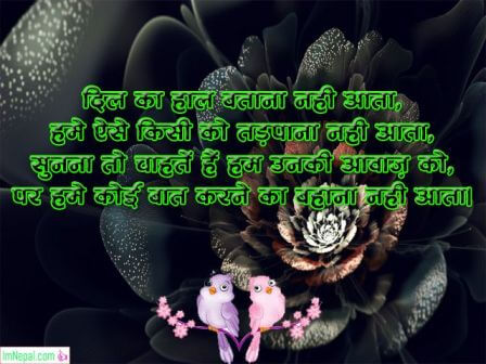 heart touching love quotes shayari messages for him her