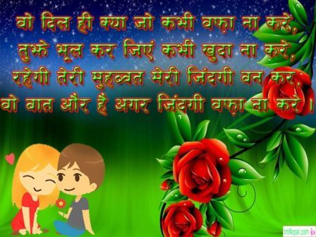 Shayari hindi love images sad beautiful Shero boyfriend girlfriends lover pictures images hd wallpapers pics messages photo greetings cards
