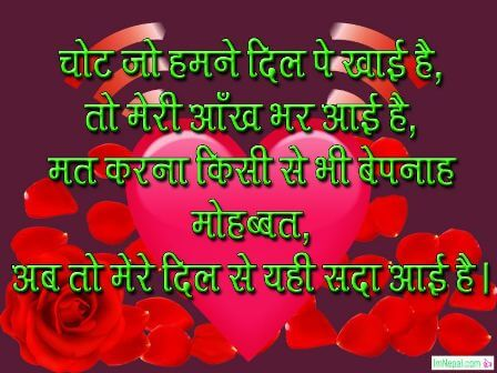 Shayari hindi love images sad beautiful Shero boyfriend girlfriend lover greeting cards pictures images hd wallpapers pics messages photos