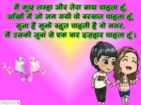 Shayari hindi sad love image beautiful Shero boyfriends girlfriends lover pictures images hd wallpapers pics messages photos greetings cards