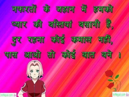 Shayari hindi sad love images beautiful Shero boyfriend lover girlfriends pictures images hd wallpapers pics photo messages greetings cards