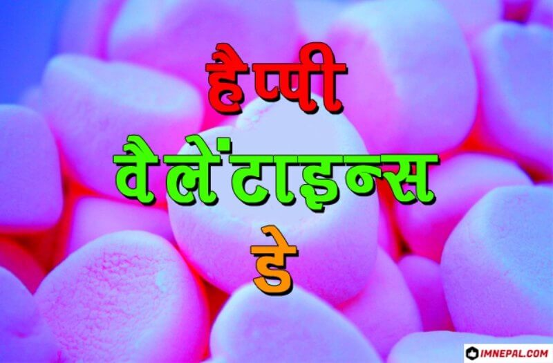 Hindi Valentine's Day Greetings Cards Images