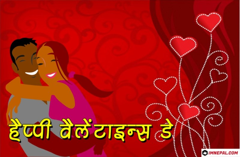 Valentines Day Greetings Cards Images Hindi