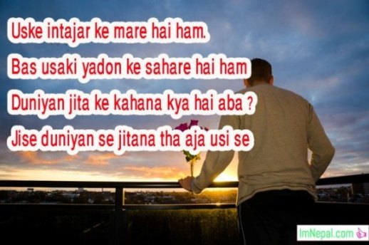Waiting Intezaar Love, Messages, Quotes, Status & Shayari in Hindi Language