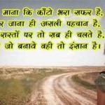life zindagi shayari sms quotes in Hindi language.jpg
