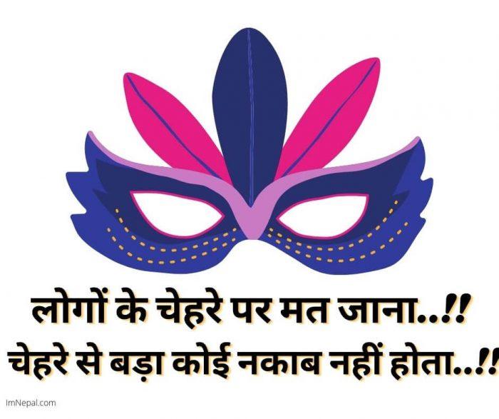Love Shayari in Hindi face mask Dhokha sad image