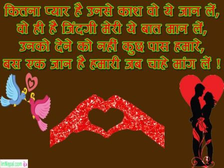 Shayari hindi love images beautiful Shero boyfriends girlfriends lover picture images hd wallpapers pics messages photo greetings cards