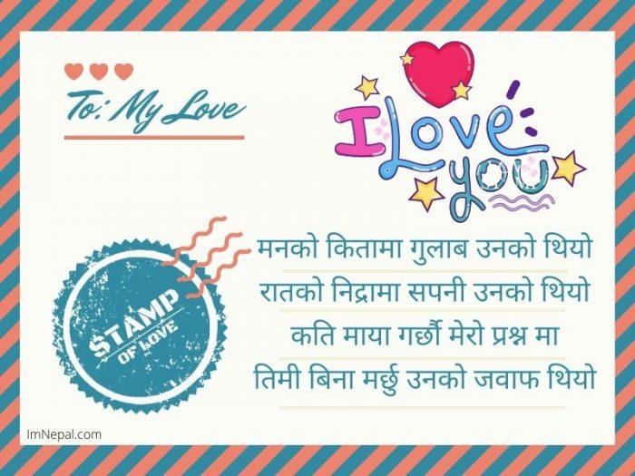 i love you so much Nepali love shayari card