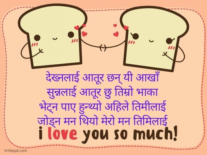 i love you so much! Nepali love shayari image