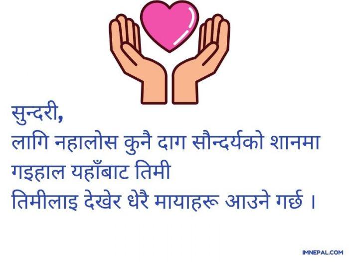 Love Kabita in Nepali about Beauty Sundari