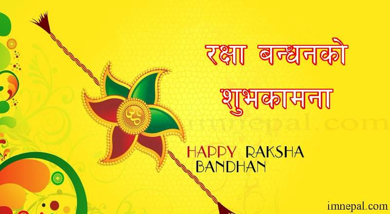 Raksha Bandhan Rakhi Greeting Wishing Cards in Nepali for 2076 / 2019