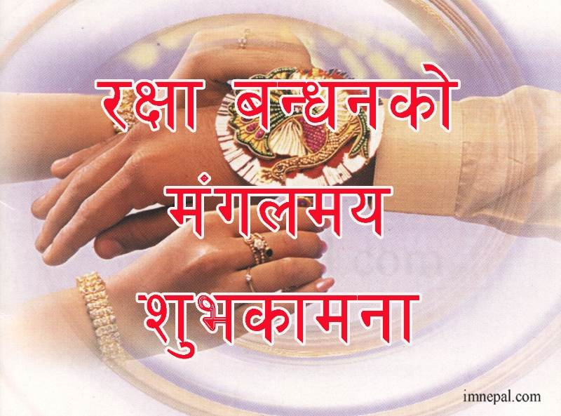 Nepali Raksha Bandhan Wishes rakhi sms messages quotes greeting cards wishes msg in Nepali language (1)
