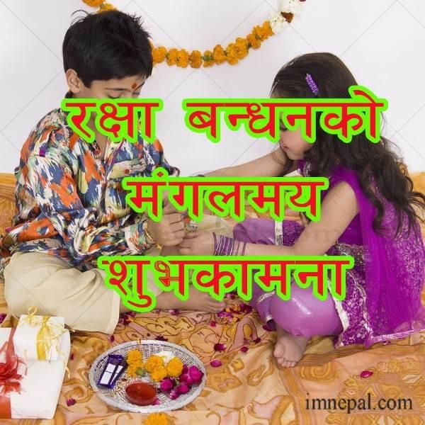 happy raksha bandhan rakhi sms messages quotes greeting cards wishes msg in Nepali language (1)