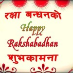 happy raksha rakhi bandhan for sister brother Nepali hindi janai purnima