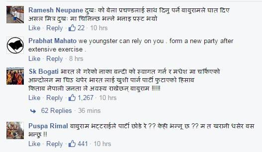 Facebook comments about Dr. Baburam Bhattrai Nepal Social Site about His resignation from Maoist Party (3)