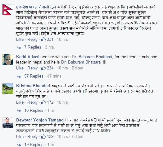 Facebook comments about Dr. Baburam Bhattrai Nepal Social Site about His resignation from Maoist Party (4)