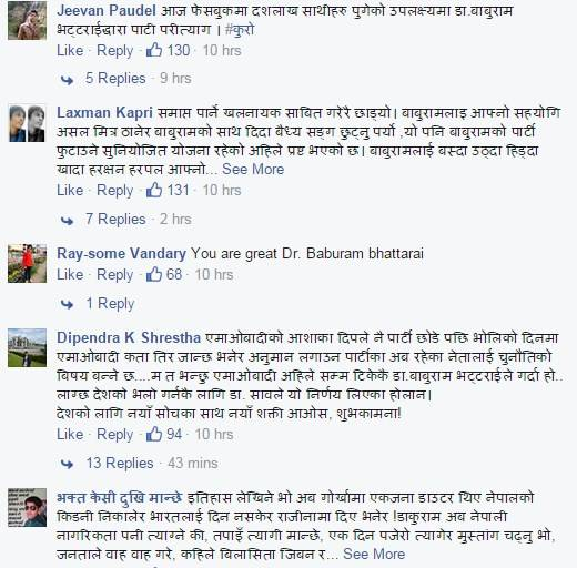 Facebook comments about Dr. Baburam Bhattrai Nepal Social Site about His resignation from Maoist Party (5)