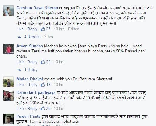 Facebook comments about Dr. Baburam Bhattrai Nepal Social Site about His resignation from Maoist Party (7)
