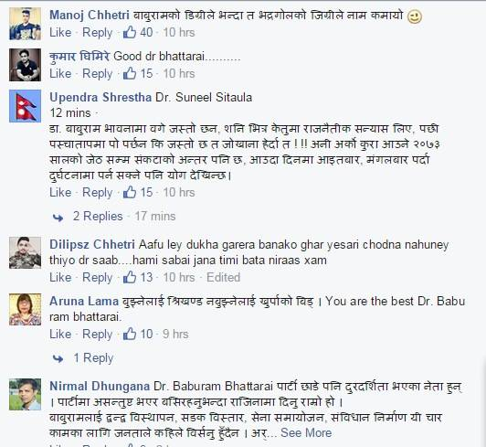 Facebook comments about Dr. Baburam Bhattrai Nepal Social Site about His resignation from Maoist Party (8)