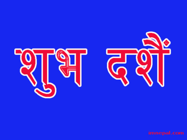 dashain festival nepali greeting cards sms wishes quotes messages text12