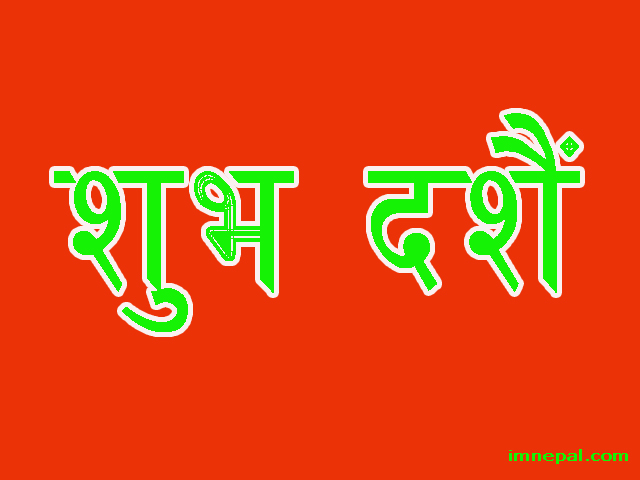 dashain festival nepali greeting cards sms wishes quotes messages