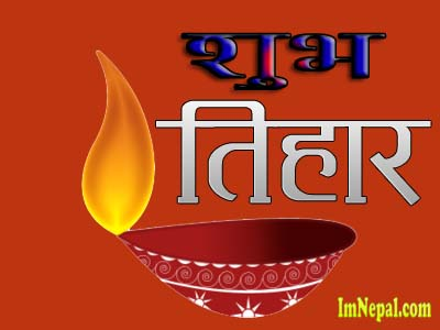Happy Shubha Tihar Diwali Dipawali Dipavali Greetings Wishing Ecards HD Wallpaper Quotes