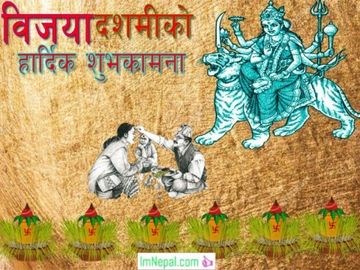 Happy Vijayadashami Shubha Vijaya Dashami Dashain Nepali Greeting Cards Wishes Messages Quotes wallpapers Image Photo Dasain