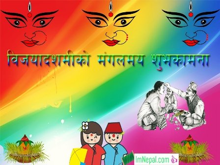 23 Happy Vijaya Dashami Greeting Cards in Nepali for 2076