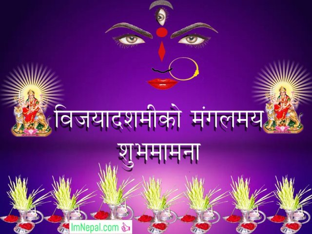 Happy Vijayadashami Shubha Vijaya Dashami Dashain Nepali Greeting Cards dasain Wish Messages Quotes wallpapers Images Photos