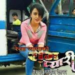 Ram Pyari Rekha Thapa Nepali Films Movies