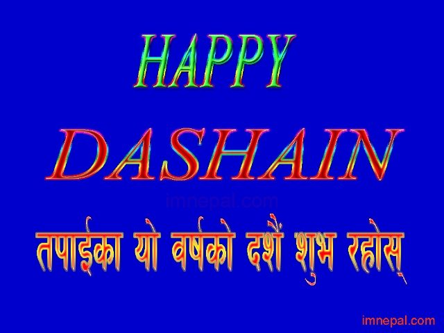 10 Abstract Dashain Text Messages SMS for 2076