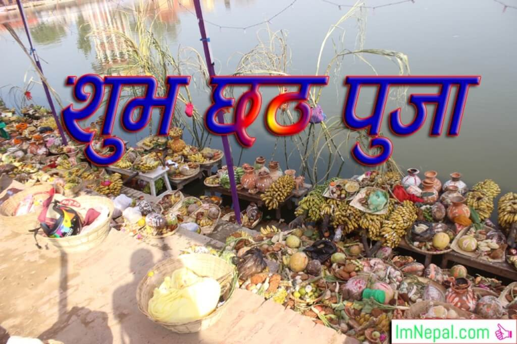 Chhath Puja Greeting Cards Pictures