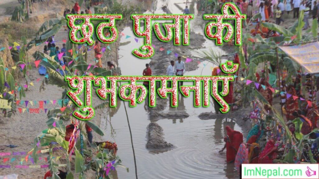 Chhath Puja Greetings Wallpapers in Hindi