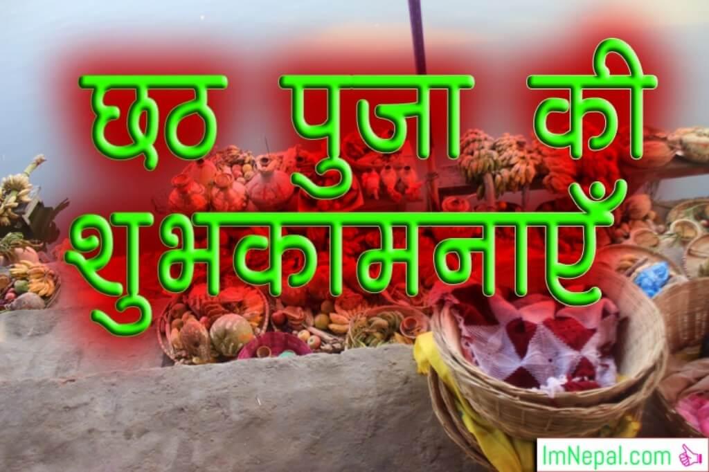 Happy Chhath Puja Wallpaper in Hindi