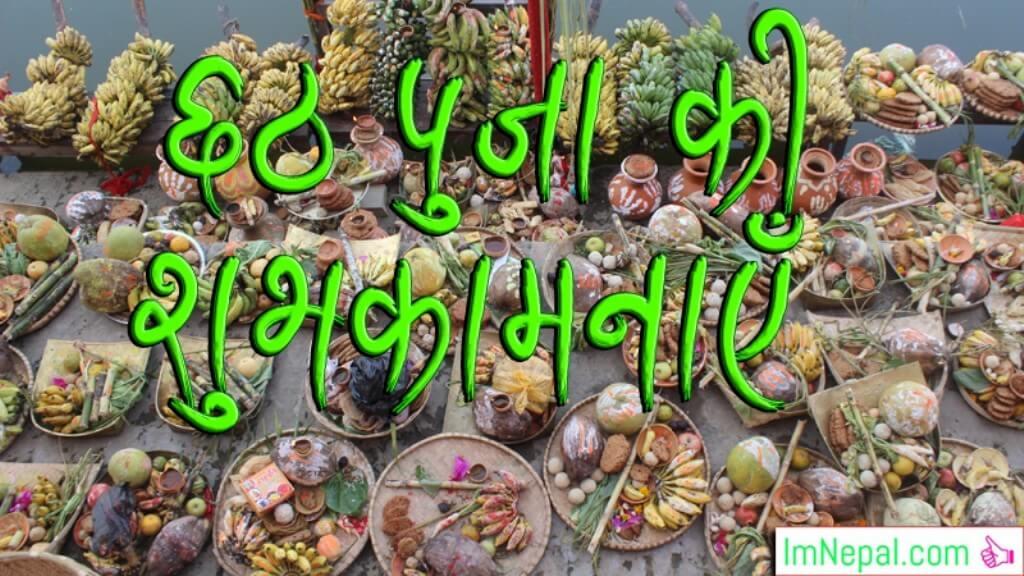 Happy Chhathi Pooja Greeting Cards Image in Hindi