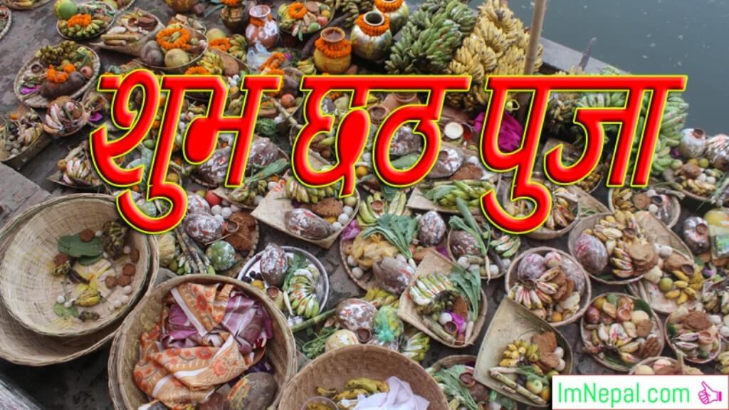 Happy Chhath Puja Vrat Greetings Cards Images