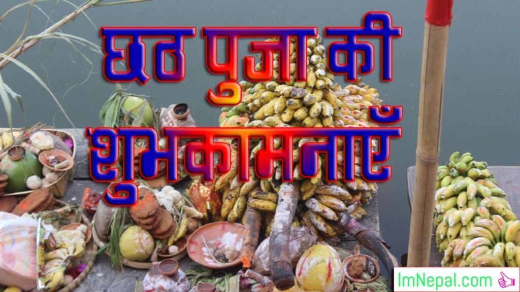 Happy Chhathi Pooja Image in Hindi
