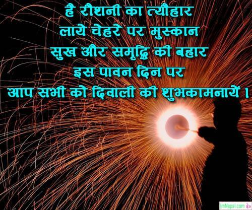 Happy Diwali Greeting Cards Quotes Deepavali Deepawali Hindi Shayari Wishes Messages Images Wallpapers Photos Pics Pictures