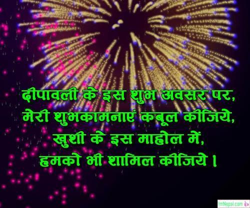 Hindi Shayari Diwali Images