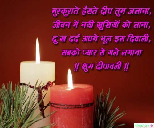 Happy Diwali Greeting Cards Quotes Deepavali Deepawali Hindi Shayari Wishes Messages Image Wallpapers Photos Pics Pictures