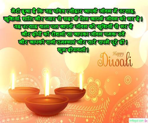 Happy Diwali Greeting Cards Quotes Deepavali Deepawali Hindi Shayari Wishes Messages Image Wallpapers Photos Pics Pictures