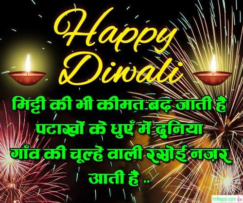 Happy Diwali Greeting Cards Quotes Deepavali Deepawali Hindi Shayari Wishes Messages Images Wallpaper Photos Pictures Pics
