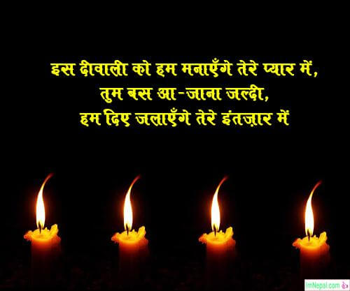 999 Diwali SMS in Hindi  – Deepavali Message, Wishes, Shayari, Quotes With Images Collection