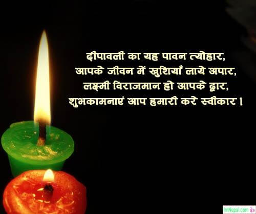 Happy Diwali Greeting Cards Quotes Deepavali Deepawali Hindi Shayari Wishes Messages Images Wallpaper Photos Pictures Pics