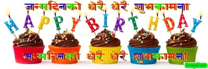 Happy Birthday Greeting Cards in Nepali Font