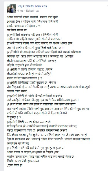 Kp oli raj chheti join yns facebook comments status for Nepal governement and madheshi aandolan
